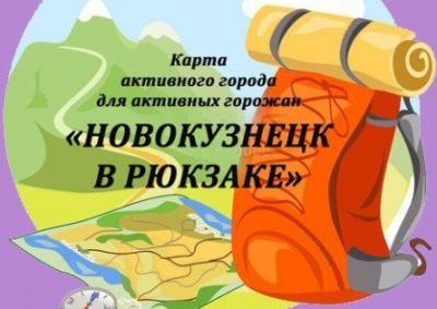 Администрация Новокузнецка обратилась к горожанам с просьбой о помощи