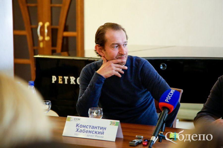 Константин Хабенский на пресс-конференции в Кемерове рассказал, что мог сыграть горняка