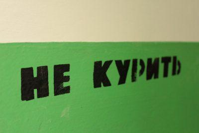 В Кузбассе каждый второй житель против курения в общественных местах