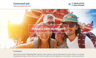 Прокопьевская турфирма обманула более 30 клиентов