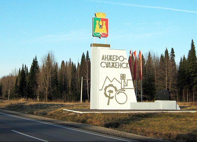 Анжеро-Судженск продолжит получать федеральную поддержку после выхода из списка моногородов