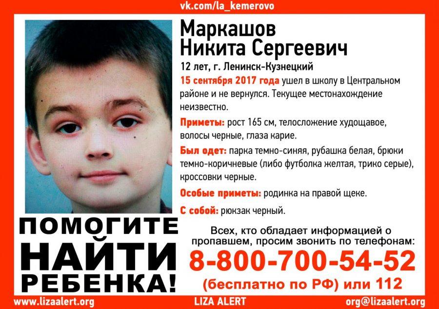 В Ленинске-Кузнецком без вести пропал 12-летний ребёнок