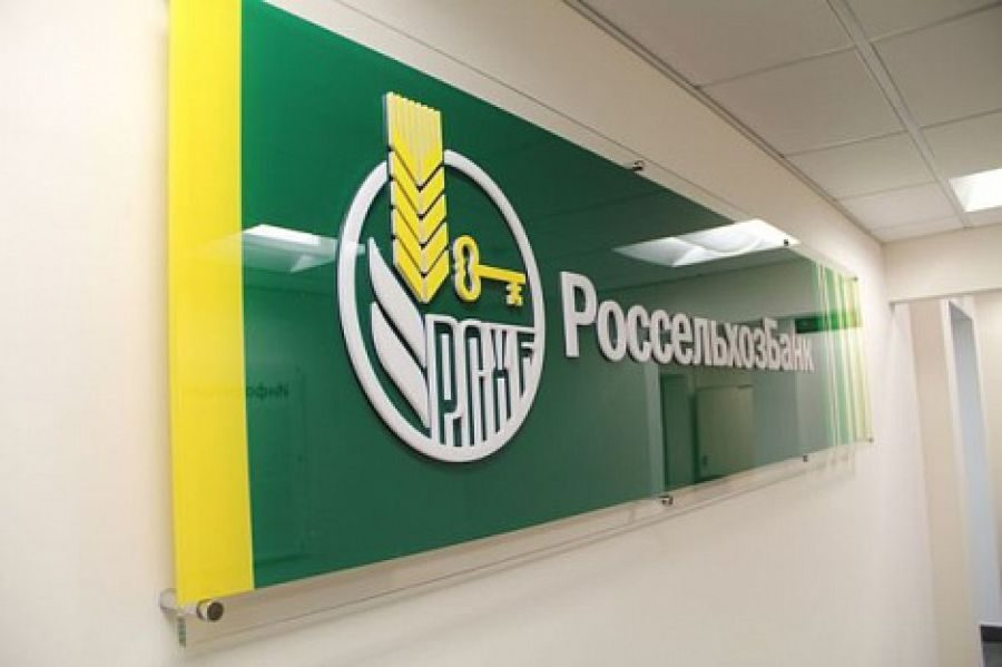 Россельхозбанк присоединился к программе лояльности платежной системы «МИР»