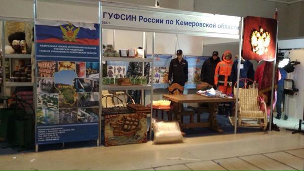 Продукцию кузбасских колоний представили на ВДНХ в Москве