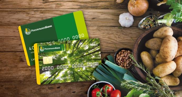 Россельхозбанк запустил специальную акцию для клиентов