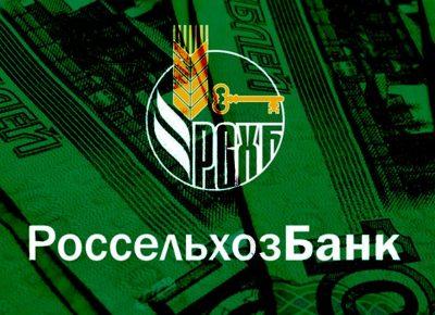 Россельхозбанк направил 2 млрд рублей на развитие кузбасского агропрома