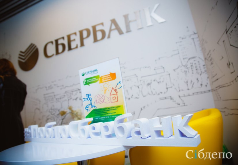 Сбербанк снизил процентную ставку по потребительским кредитам