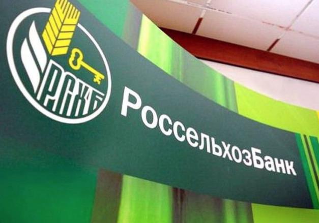 В Россельхозбанке подвели промежуточные итоги работы в 2017 году