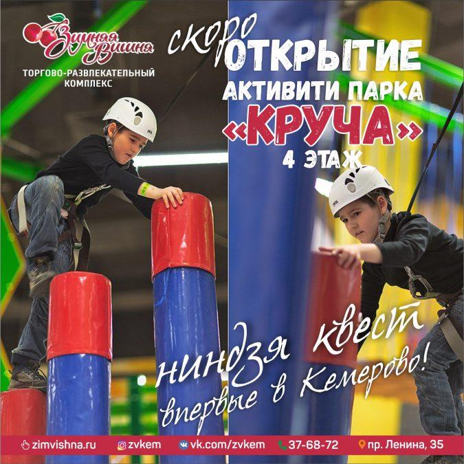 В Кемерове появится первый в городе активити-парк
