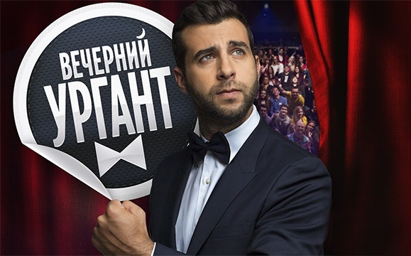 Иван Ургант пошутил про кемеровчанина, который отдал миллион рублей лжецелительнице
