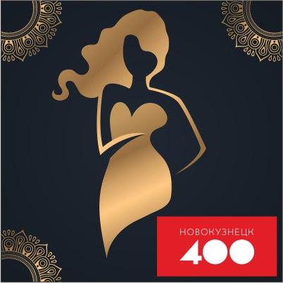 Открыт набор участниц на масштабный конкурс «Мисс Очарование Кузбасса — 2017»