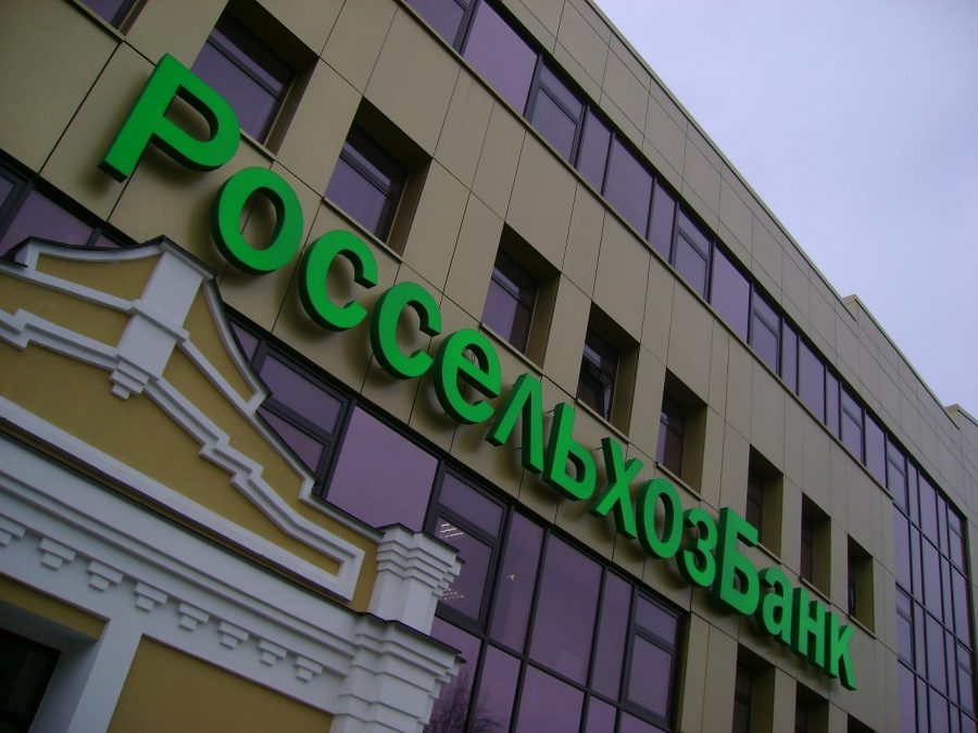 «Россельхозбанк» разместил биржевые облигации на 7 млрд рублей