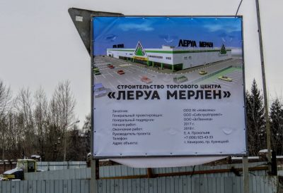 В Кемерове приступили к строительству второго «Леруа Мерлен»
