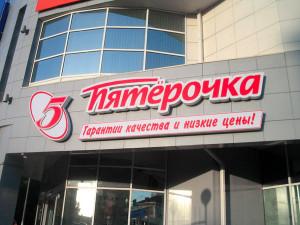 «Пятерочка» под новым брендом откроется в Кемеровской области