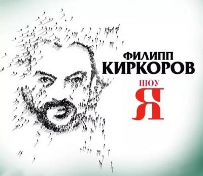 Перья и пафос: Киркоров опубликовал видео своего выступления в Кемерове