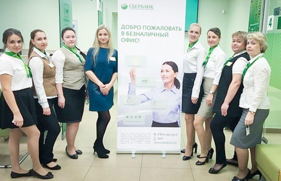 В Кемерове открылся безналичный офис Сбербанка