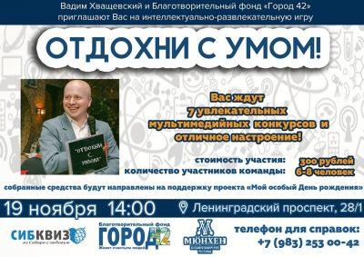 Кемеровчан зовут на первую благотворительную интеллектуальную битву