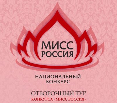 Определена победительница конкурса «Мисс Кузбасс – 2017»