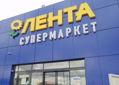 В «Ленте» рассекретили ещё четыре адреса, где откроют супермаркеты в Кемерове