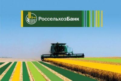 АО «Россельхозбанк» выступил организатором размещения облигаций Внешэкономбанка