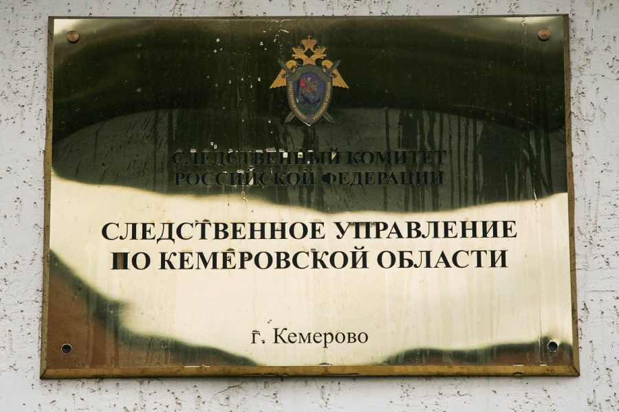 Уволившийся замглавы Кемерова стал фигурантом уголовного дела