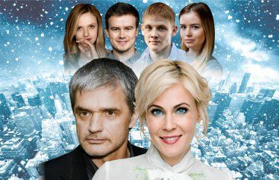 Кемеровчане увидят премьеру московского спектакля «Снег в чужом городе»