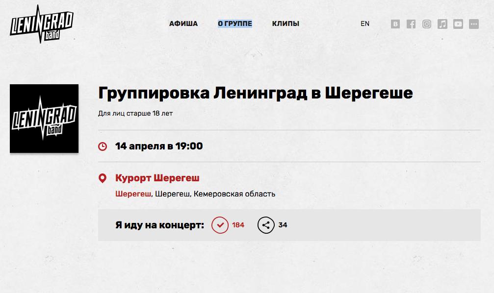 «Ленинград» впервый раз выступит вКузбассе в предстоящем году