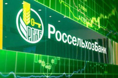 РСХБ выступил организатором размещения биржевых облигаций ООО «РСГ-Финанс» серии БО-04