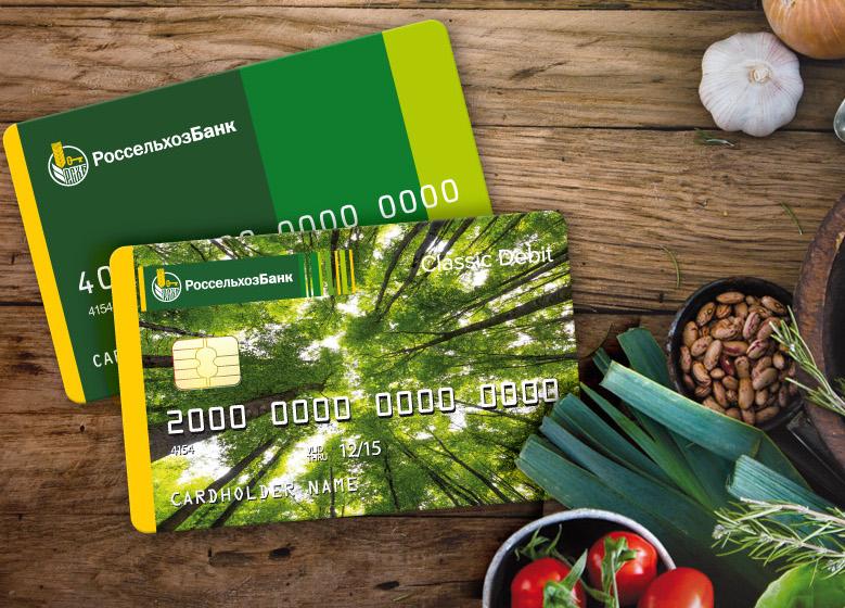 АО «Россельхозбанк» успешно разместил собственный выпуск облигаций серии БО-04Р