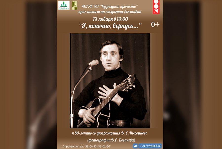 Кузбассовцев зовут на фотовыставку, посвящённую 80-летию Владимира Высоцкого