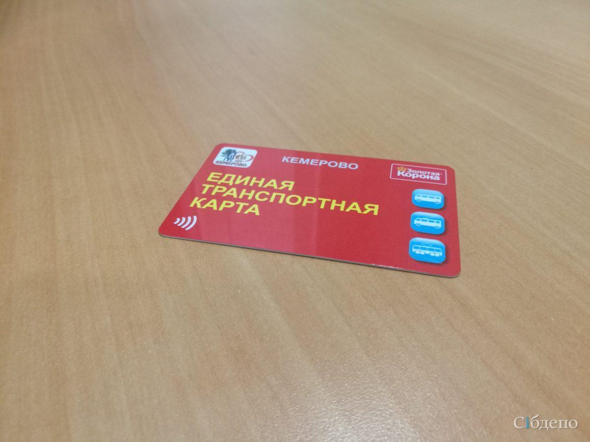 проездной билет в банковской карте сбербанка жалеют сил чтобы