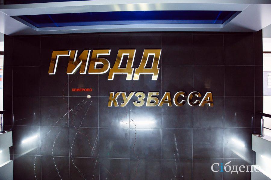 ВКузбассе стартует масштабный рейд ГИБДД