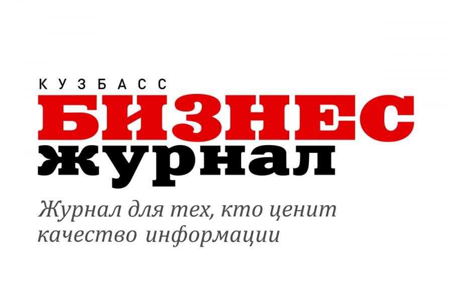 «Бизнес-журнал. Кузбасс» будет представлять Кемеровскую область на крупном форуме