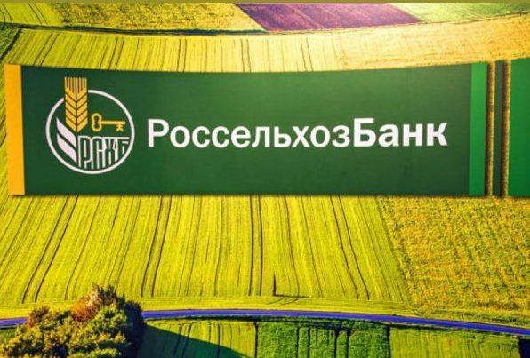 По итогам 2017 года кредитный портфель РСХБ превысил 1,9 трлн рублей