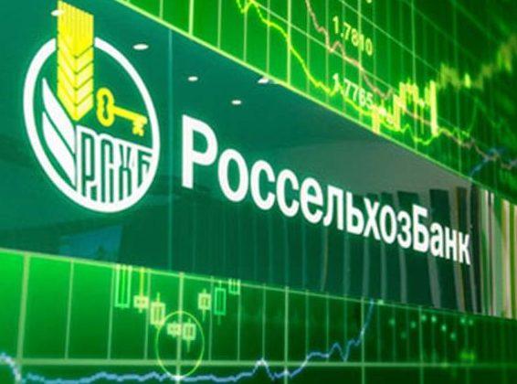 РСХБ предлагает специальные ставки по потребительским кредитам в феврале – от 10%