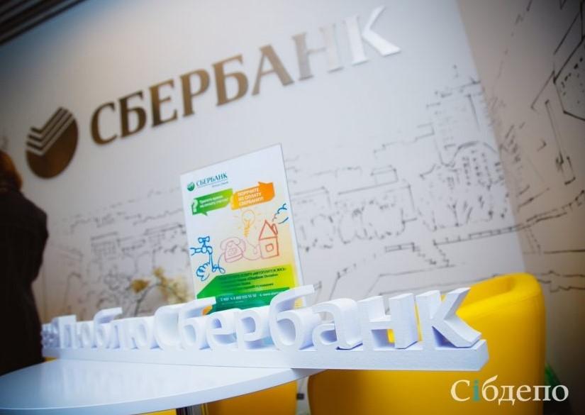 Сбербанк выдал первые льготные ипотечные кредиты для семей с детьми