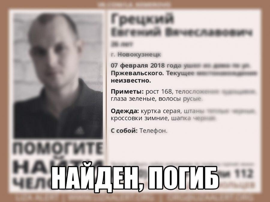Названы подробности гибели пропавшего новокузнечанина