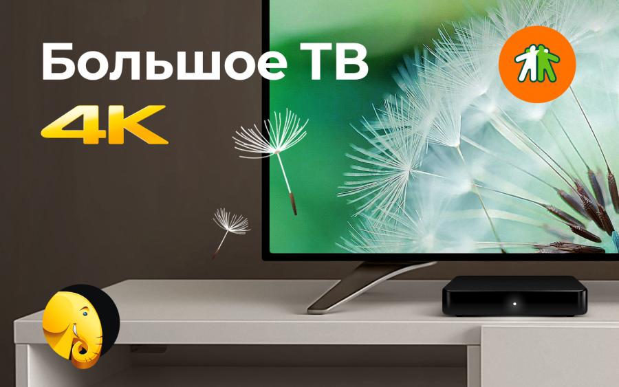 «Большое ТВ 4K» — новый стандарт телевидения в Кузбассе