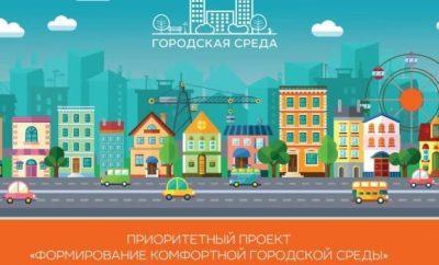 Кемеровчане выбрали территории, которые отремонтируют в 2018 году