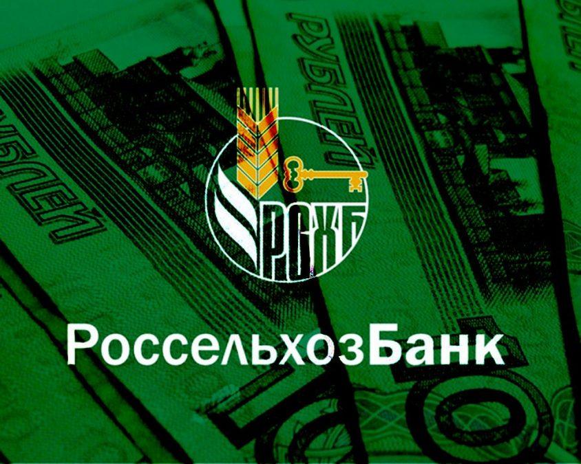 Кемеровский региональный филиал РСХБ отмечает 16 лет работы в Кузбассе