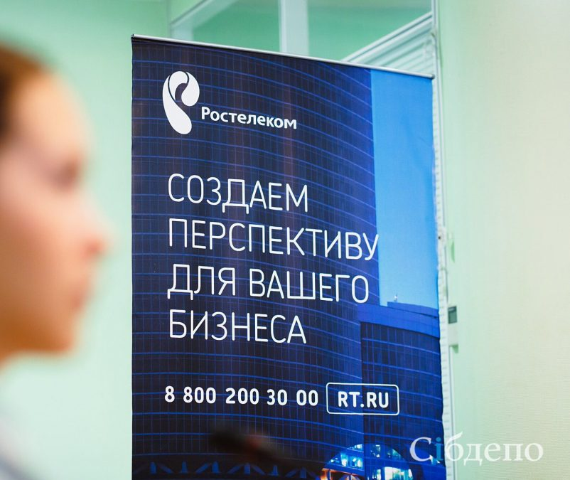 Губернатор Кузбасса поблагодарил «Ростелеком» за организацию видеонаблюдения на выборах президента