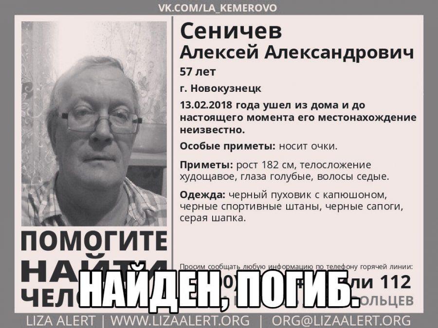Без вести пропавшего 57-летнего жителя Новокузнецка отыскали мертвым