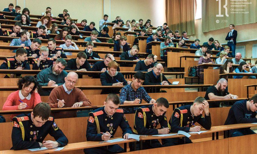 Более 950 кузбассовцев написали исторический диктант