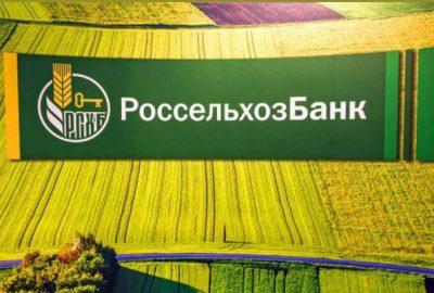 С начала 2018 года РСХБ направил на развитие АПК свыше 190 млрд рублей