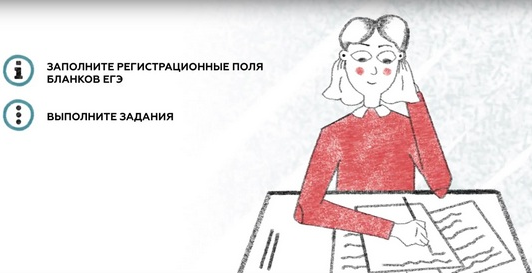 В сети появились новые видеоролики о ЕГЭ