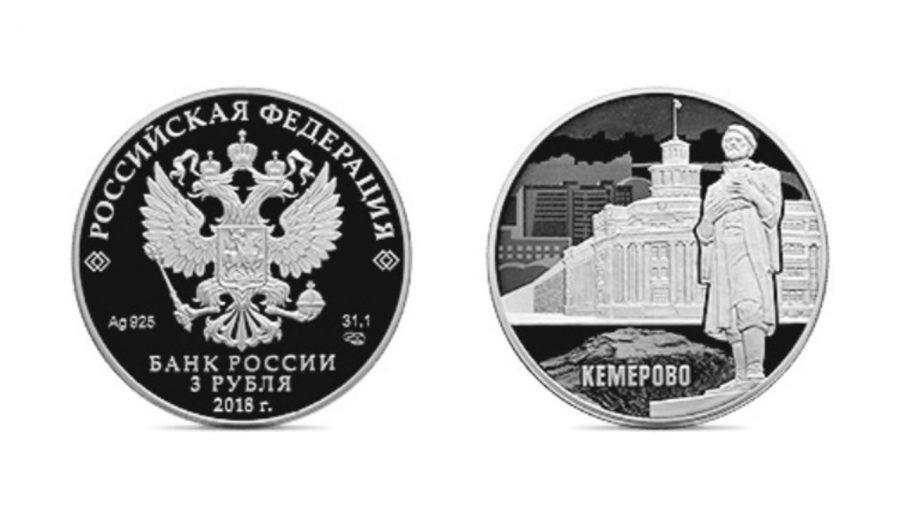 Банк России выпустил в обращение памятную монету, посвящённую 100-летию Кемерова