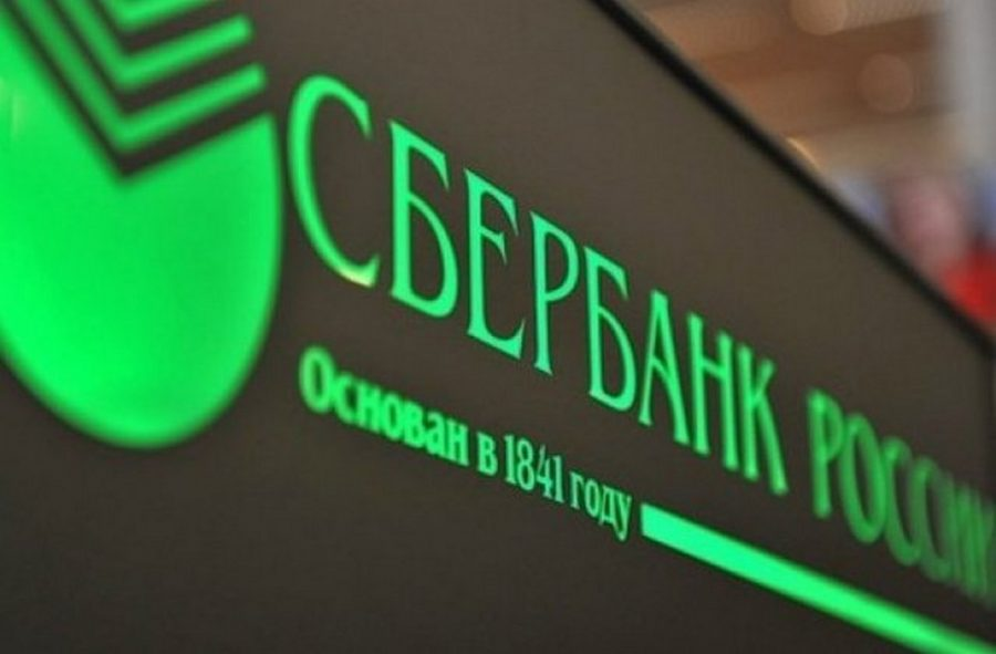 Сбербанк первым в России предложил малому бизнесу кредиты онлайн