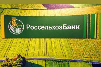 РСХБ выступил организатором выпуска биржевых облигации ОАО «РЖД»