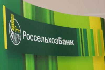 В I квартале 2018 года РСХБ выдал аграриям 288 млрд рублей