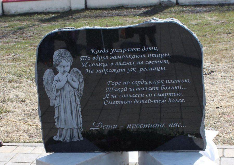 После трагедии в «Зимней вишне» в кузбасском посёлке открыли мемориал погибшим в мирное время